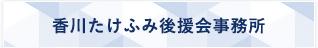 香川たけふみ後援会事務所