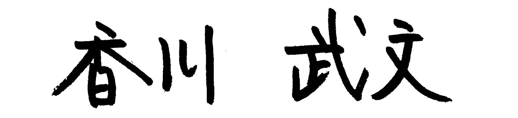 香川たけふみ